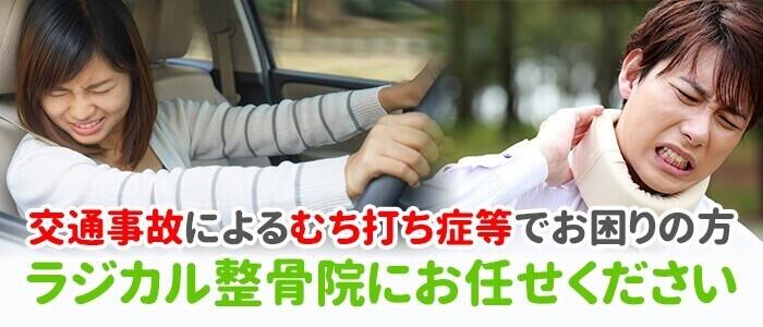 交通事故によるむち打ち症等でお困りの方 ラジカル整骨院にお任せください