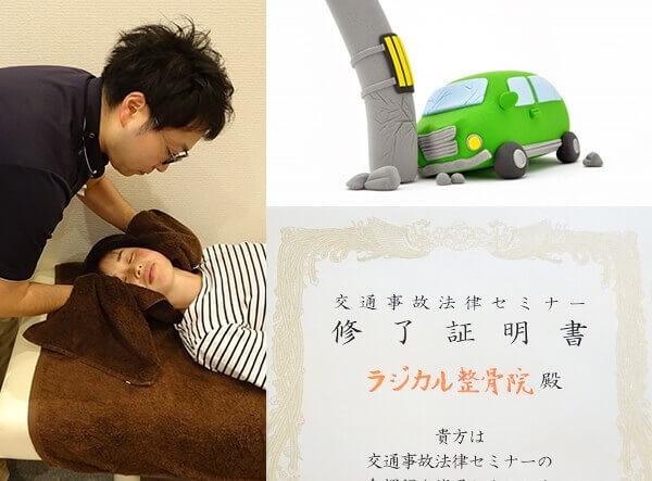 交通事故治療の専門対応