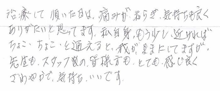 直筆のメッセージ
